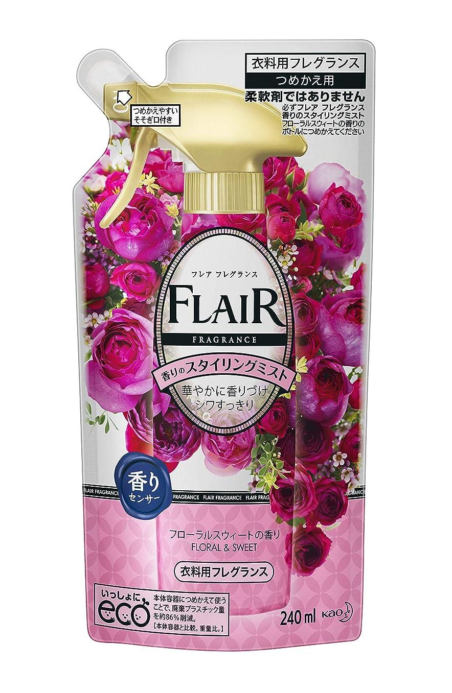 現実的プロトタイプレンチフレアフレグランスミスト 消臭?芳香剤 フローラル&スウィートの香り 詰替用 240ml
