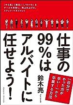 表紙: 仕事の99%はアルバイトに任せよう! | 鈴木亮
