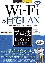 表紙: 今すぐ使えるかんたんEx Wi-Fi&自宅LAN [決定版] プロ技セレクション | 芹澤正芳