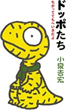 表紙: ドッポたち ちがっててもへいきだよ (幻冬舎単行本) | 小泉吉宏