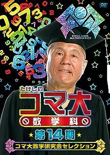 たけしのコマ大数学科 第14期 コマ大数学研究会セレクション DVD-BOX