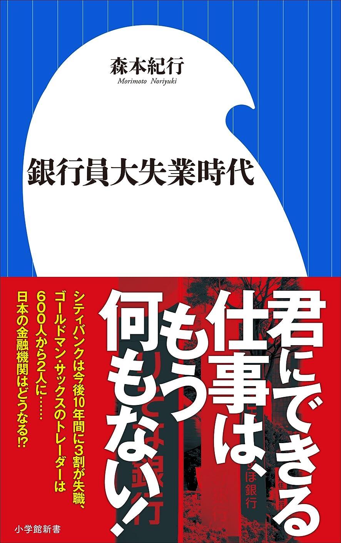 ロケット電気陽性身元銀行員大失業時代(小学館新書)