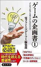表紙: ゲームの企画書(1) どんな子供でも遊べなければならない (角川新書) | 電ファミニコゲーマー編集部
