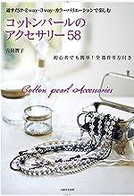 表紙: コットンパールのアクセサリー58 | 吉川智子