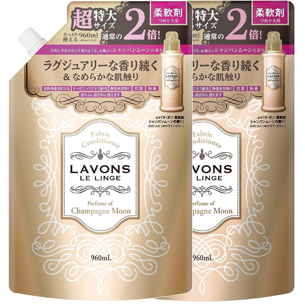 アルカトラズ島模倣寄り添うラボン ( Lavons )  柔軟剤詰替えシャンパンムーンの香り大容量 2個