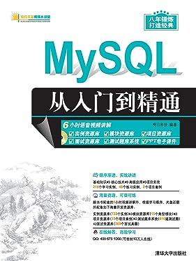 MySQL从入门到精通 (软件开发视频大讲堂) (Chinese Edition)