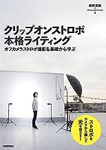 表紙: クリップオンストロボ 本格ライティング 〜オフカメラストロボ撮影を基礎から学ぶ   UNPLUGGED STUDIO