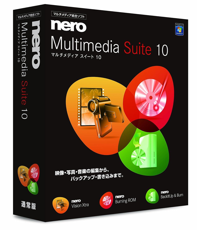 マント順応性医薬Nero Multimedia Suite 10通常版