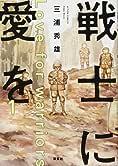 戦士に愛を(1) (アクションコミックス)
