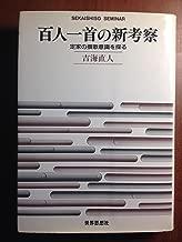 Hyakunin isshu no shinkōsatsu: Teika no senka ishiki o saguru (Sekaishiso seminar) (Japanese Edition)