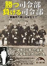 表紙: 勝つ司令部負ける司令部 東郷平八郎と山本五十六 (新人物文庫) | 生出 寿