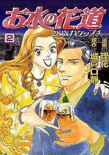 お水の花道(2) (スリースターズ・コミック)