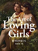 The Art of Loving Girls: Beautiful Girl Paintings (Japanese Edition)
