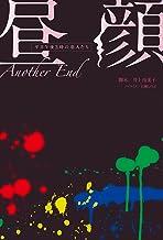 表紙: 昼顔~平日午後3時の恋人たち~Another End (フジテレビBOOKS) | 井上 由美子