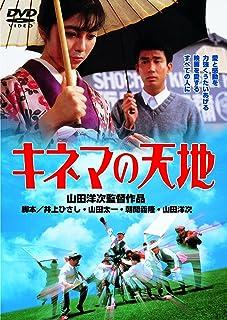 あの頃映画 「キネマの天地」 [DVD]