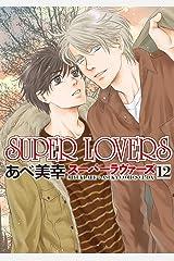 SUPER LOVERS 第12巻 (あすかコミックスCL-DX) コミック