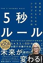 表紙: 5秒ルール―直感的に行動するためのシンプルな法則 | 福井 久美子