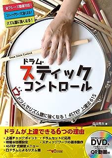 ドラム・スティックコントロール ~口(くち)ドラムでリズム譜に強くなる!4STEP上達法615~(DVD付)
