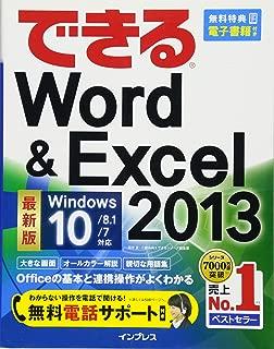 (無料電話サポート付)できる Word&Excel 2013 Windows 10/8.1/7対応 (できるシリーズ)