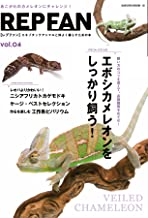 表紙: REPFAN vol.4 (サクラBooks) | 二木勝