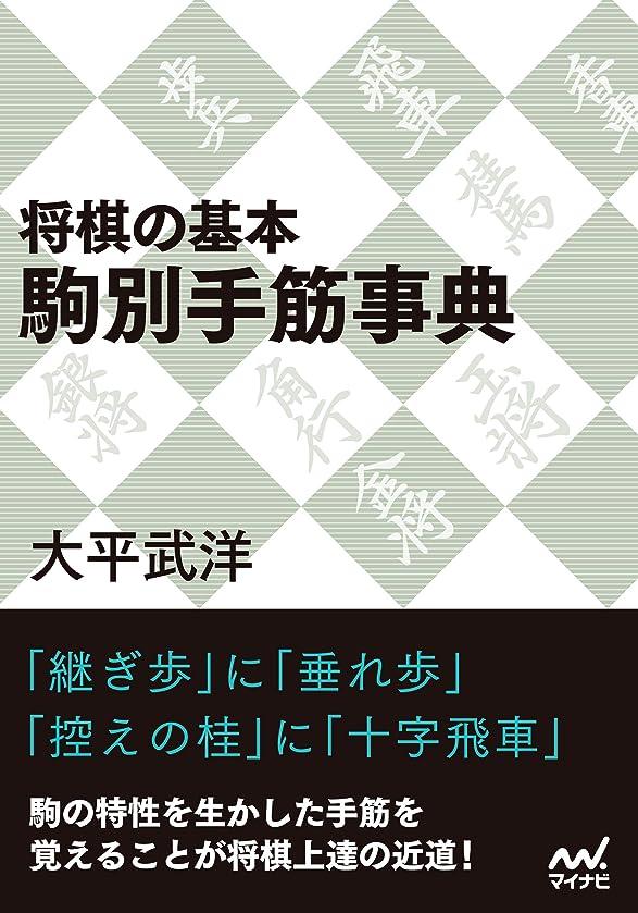 通り抜ける六月ヒューム将棋の基本 駒別手筋事典 (マイナビ将棋文庫)