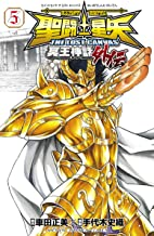表紙: 聖闘士星矢 THE LOST CANVAS 冥王神話外伝 5 (少年チャンピオン・コミックス) | 手代木史織