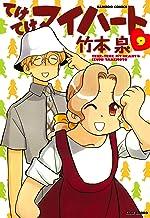 表紙: てけてけマイハート (9) (バンブーコミックス 4コマセレクション)   竹本泉