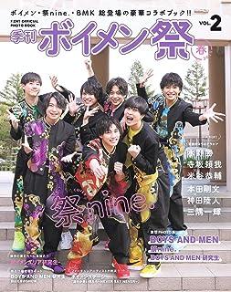 F.ENT OFFICIAL PHOTO BOOK「季刊 ボイメン祭」VOL.2・2020春 (TVガイドMOOK 35号)