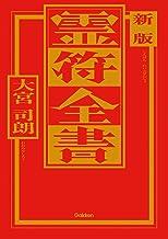 表紙: 新版 霊符全書 | 大宮 司朗
