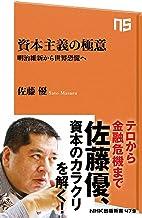 表紙: 資本主義の極意 明治維新から世界恐慌へ (NHK出版新書) | 佐藤 優