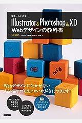 世界一わかりやすいIllustrator & Photoshop & XD Webデザインの教科書 世界一わかりやすい教科書 Kindle版