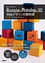 表紙: 世界一わかりやすいIllustrator & Photoshop & XD Webデザインの教科書 世界一わかりやすい教科書 | 庄崎 大祐