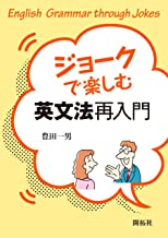 表紙: ジョークで楽しむ英文法再入門 | 豊田 一男