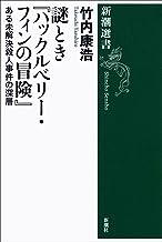 表紙: 謎とき『ハックルベリー・フィンの冒険』―ある未解決殺人事件の深層―(新潮選書) | 竹内 康浩