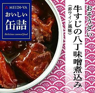明治屋 おいしい缶詰 おそうざい 牛すじの八丁味噌煮込み(赤ワイン風味) 80g×2個