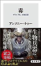 表紙: 毒 サリン、VX、生物兵器 (角川新書)   アンソニー・トゥー