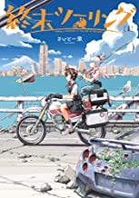 終末ツーリング 1 (電撃コミックスNEXT)