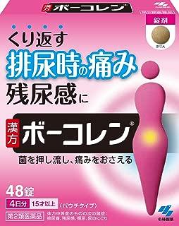 【第2類医薬品】ボーコレン 48錠
