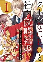 表紙: クールなCEOと社内政略結婚!? 1巻 (Berrys COMICS) | 猫原ねんず