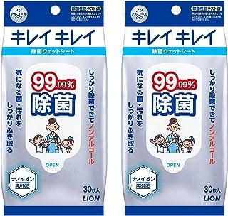 【2個セット】キレイキレイ 99.99%除菌ウエットシート 30枚