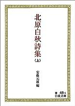 北原白秋詩集 (上) (岩波文庫)