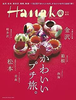 Hanako特別編集 かわいいプチ旅。
