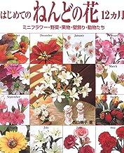表紙: はじめてのねんどの花12カ月 ミニフラワー・野菜・果物・壁飾り・動物たち   西山朝子