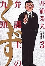 表紙: 弁護士のくず(3) (ビッグコミックス) | 井浦秀夫