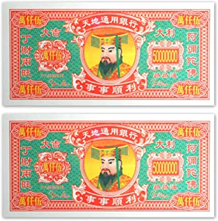 Bank of Heaven and Earth - 50 Piece Chinese Joss Paper Collection - XL Size - 50,000,000 Dollar Hell Bank Notes for Funerals, the Qingming Festival and the Hungry Ghost Festival