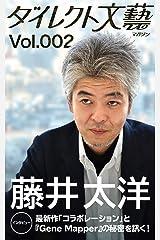 ダイレクト文藝マガジン 002号「藤井太洋インタビュー / KDPノウハウ本メッタ斬り!」 Kindle版