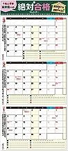 下剋上受験 桜井信一の絶対合格カレンダー2020-2021 ([カレンダー])