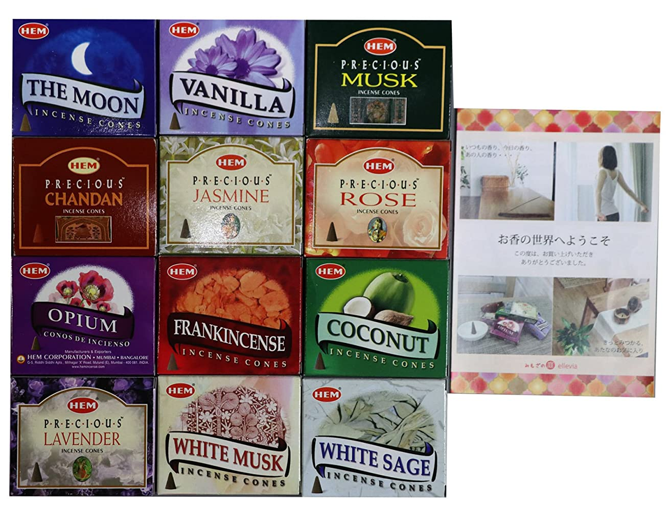 書き出す北米その後HEM社 インド製 コーンタイプ香 12種類の香り 合計12箱120個入(アソートセット)