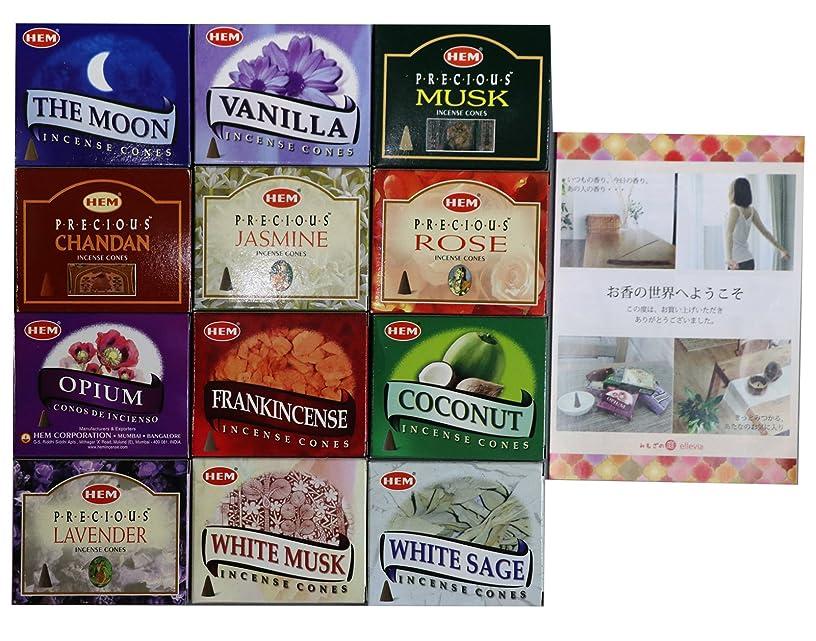 肖像画被害者動HEM社 インド製 コーンタイプ香 12種類の香り 合計12箱120個入(アソートセット)