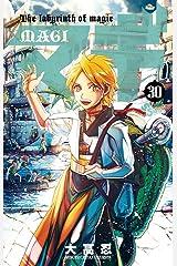 マギ(30) (少年サンデーコミックス) Kindle版